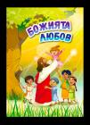 Божията любов, Българско Библейско Дружество
