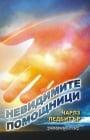 НЕВИДИМИТЕ ПОМОЩНИЦИ - ЧАРЛЗ У. ЛЕДБИТЪР, ШАМБАЛА
