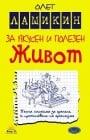 ЗА ВКУСЕН И ПОЛЕЗЕН ЖИВОТ – ОЛЕГ ЛАМИКИН, ЖАНУА - 98