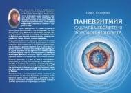 ПАНЕВРИТМИЯ Сакрална геометрия - Торсионни полета, Саша Тодорова