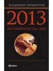 2013: АКТИВИРАНЕ НА ДНК – ВЛАДИМИР ЛЕРМОНТОВ, ПАРИТЕТ
