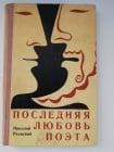 ПОСЛЕДНАТА ЛЮБОВ НА ПОЕТА, Николай Раевский