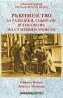 РЪКОВОДСТВО ЗА РАЗКОПКИ, СЪБИРАНЕ И ЗАПАЗВАНЕ НА СТАРИНИ И МОНЕТИ - Н. ПОПОВ, Р. МУШМОВ - ШАМБАЛА