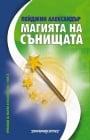 МАГИЯТА НА СЪНИЩАТА – ПЕЙДЖИН АЛЕКСАНДЪР, ШАМБАЛА