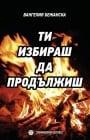 ТИ ИЗБИРАШ ДА ПРОДЪЛЖИШ – ВАНГЕЛИЯ БЕЖАНСКА, ШАМБАЛА