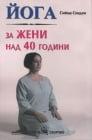 ЙОГА ЗА ЖЕНИ НАД 40 ГОДИНИ - СИЙМА СОНДХИ, ИК СКОРПИО