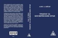 ТРАКТАТ ЗА КОСМИЧЕСКИЯ ОГЪН, Алис А. Бейли
