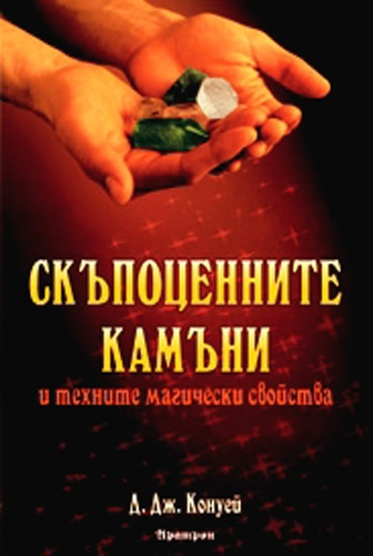 СКЪПОЦЕННИТЕ КАМЪНИ И ТЕХНИТЕ МАГИЧЕСКИ СВОЙСТВА-Д.ДЖ.КОНУЕЙ, АРАТРОН