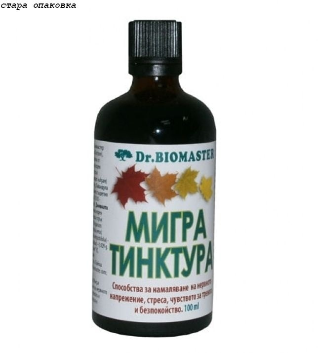 ДОКТОР БИОМАСТЕР МИГРА ТИНКТУРА -  намалява нервното напрежение и стреса - 100 мл., ZHIVAS