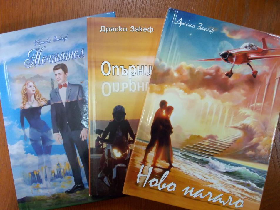 ДРАСКО ЗАКЕФ - НОВО НАЧАЛО/ОПЪРНИЧАВИТЕ/МЕЧТАТЕЛИ - 3 книги в 1 пакет