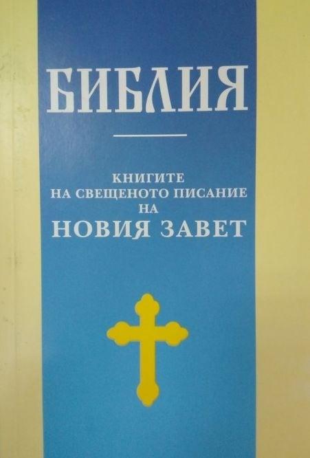 Библия - книгите на свещеното писание на Новия завет