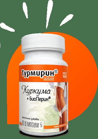 ТУРМИРИН БИОСЛИМ подсилва метаболизма и термогенезата * 60капсули,