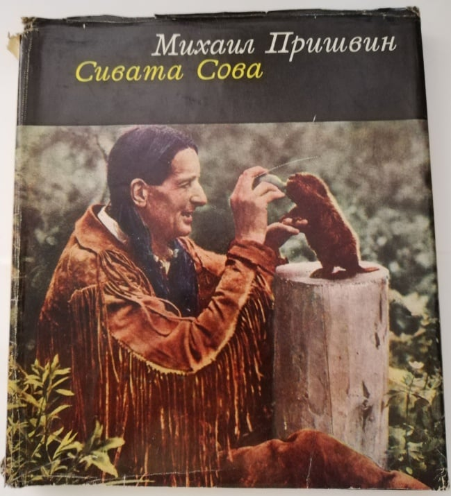 СИВАТА СОВА - Михаил Пришвин