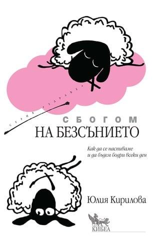 СБОГОМ НА БЕЗСЪНИЕТО - Как да се наспиваме и да бъдем бодри всеки ден - Юлия Кирилова