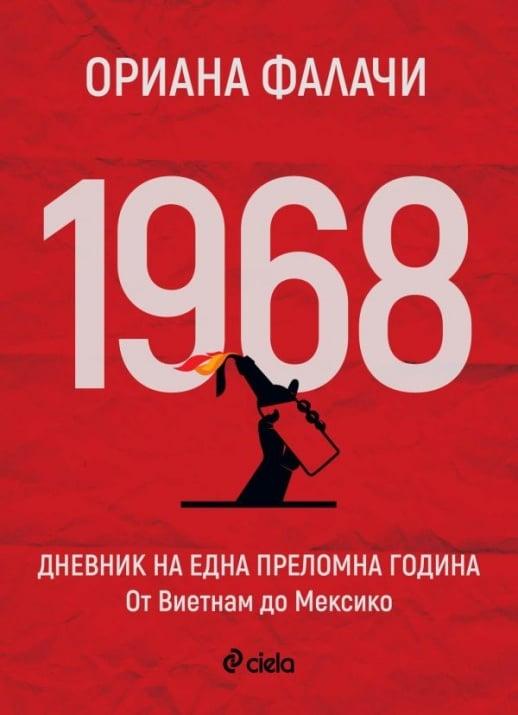1968. ДНЕВНИК ЗА ЕДНА ПРЕЛОМНА ГОДИНА - ОРИАНА ФАЛАЧИ - СИЕЛА