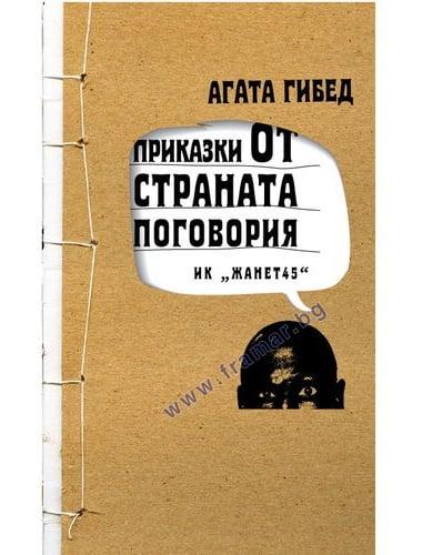 ПРИКАЗКИ ОТ СТРАНАТА ПОГОВОРИЯ - АГАТА ГИБЕТ - ЖАНЕТ 45