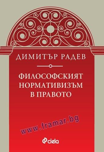 ФИЛОСОФСКИЯТ НОРМАТИВИЗЪМ В ПРАВОТО - ДИМИТЪР РАДЕВ - СИЕЛА