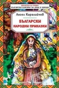 БЪЛГАРСКИ НАРОДНИ ПРИКАЗКИ - АНГЕЛ КАРАЛИЙЧЕВ - СКОРПИО
