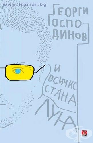 И ВСИЧКО СТАНА ЛУНА - ГЕОРГИ ГОСПОДИНОВ - ЖАНЕТ 45