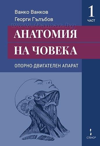 АНАТОМИЯ НА ЧОВЕКА ЧАСТ 1 ОПОРНО ДВИГАТЕЛЕН АПАРАТ - ВАНКО ВАНКОВ, ГЕОРГИ ГЪЛЪБОВ