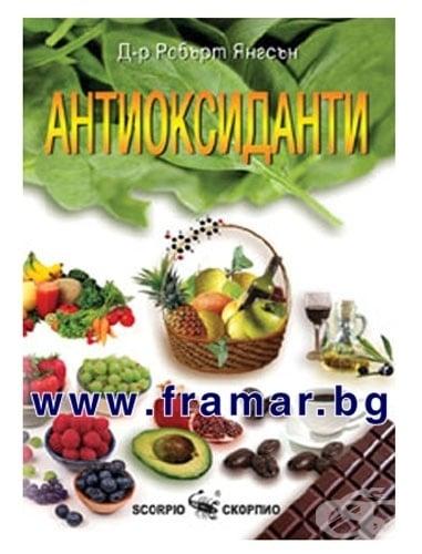АНТИОКСИДАНТИ - Д - Р РОБЪРТ ЯНГСЪН - СКОРПИО