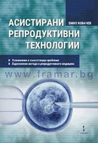 АСИСТИРАНИ РЕПРОДУКТИВНИ ТЕХНОЛОГИИ - Проф. Д-р. ЕМИЛ КОВАЧЕВ - СТЕНО