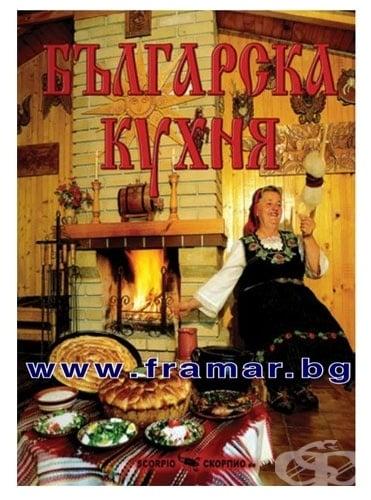 БЪЛГАРСКА КУХНЯ - ВАНЯ ТОДОРОВА - СКОРПИО