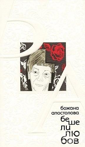 БЕШЕ ЛИ ЛЮБОВ - БОЖАНА АПОСТОЛОВА - ЖАНЕТ 45