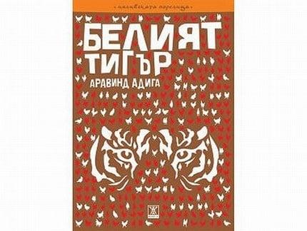 БЕЛИЯТ ТИГЪР - АРАВИНД АДИГА  - ЖАНЕТ 45