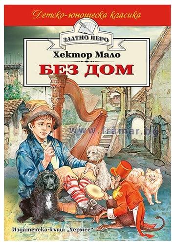 БЕЗ ДОМ - ХЕКТОР МАЛО - ХЕРМЕС