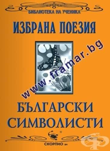 БЪЛГАРСКИ СИМВОЛИСТИ - ИЗБРАНА ПОЕЗИЯ - ЕЛКА КОНСТАНТИНОВА - СКОРПИО