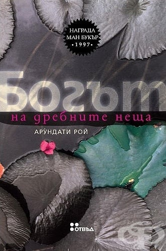БОГЪТ НА ДРЕБНИТЕ НЕЩА - АРУНДАТИ РОЙ - ЖАНЕТ 45