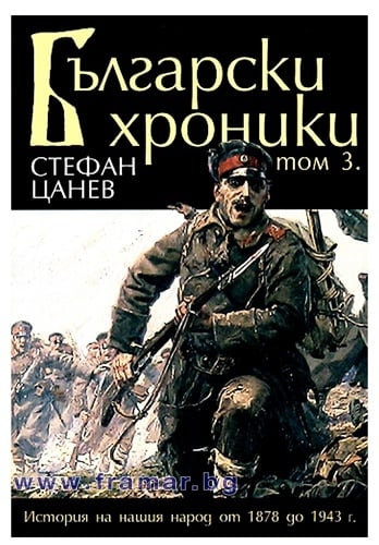 БЪЛГАРСКИ ХРОНИКИ - ТОМ 3  - СТЕФАН ЦАНЕВ - меки корици  - ЖАНЕТ 45