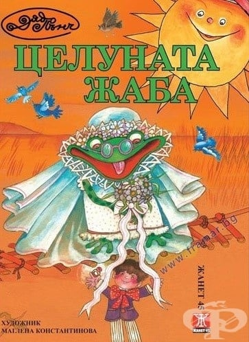 ЦЕЛУНАТА ЖАБА - ДЯДО ПЪНЧ - ЖАНЕТ 45
