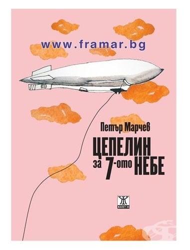 ЦЕПЕЛИН ЗА СЕДМОТО НЕБЕ - ПЕТЪР МАРЧЕВ - ЖАНЕТ 45