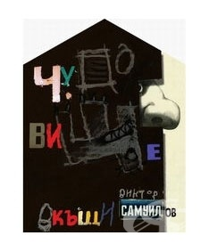 ЧУДОВИЩЕ ВКЪЩИ - ВИКТОР САМУИЛОВ  - ЖАНЕТ 45