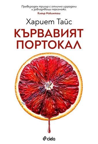 КЪРВАВИЯТ ПОРТОКАЛ - ХАРИЕТ ТАЙС - СИЕЛА