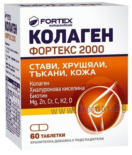 КОЛАГЕН ФОРТЕКС 2000 таблетки * 60