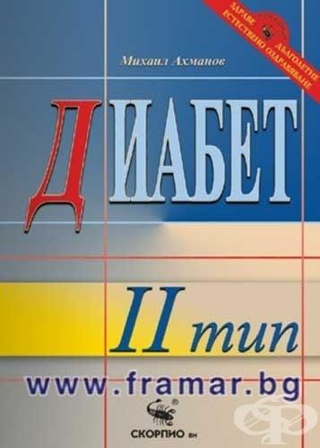ДИАБЕТ ОТ ВТОРИ ТИП - СЪВРЕМЕННО ЛЕЧЕНИЕ - МИХАИЛ АХМАНОВ - СКОРПИО