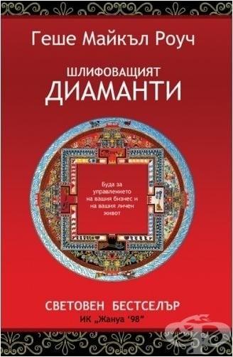 ШЛИФОВАЩИЯТ ДИАМАНТИ- ГЕШЕ МАЙКЪЛ РОУЧ