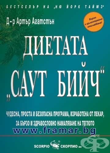 ДИЕТАТА САУТ БИЙЧ - Д-Р АРТЪР АГАТСТЪН - СКОРПИО