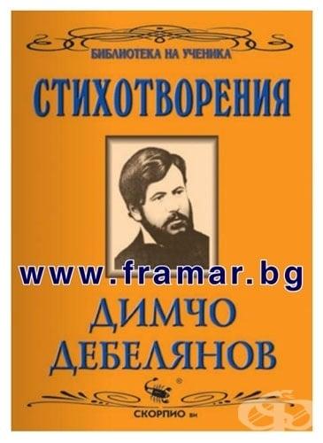 ДИМЧО ДЕБЕЛЯНОВ - СТИХОТВОРЕНИЯ - СКОРПИО