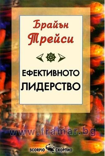 ЕФЕКТИВНОТО ЛИДЕРСТВО - БРАЯН ТРЕЙСИ - СКОРПИО