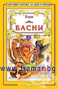 БАСНИ - ЕЗОП - СКОРПИО