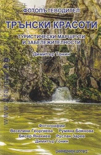 ФОТОПЪТЕВОДИТЕЛ - ТРЪНСКИ КРАСОТИ - ДИМИТЪР ТОНИН - ШАМБАЛА