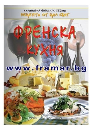 ФРЕНСКА КУХНЯ - ВАНЯ ТОДОРОВА - СКОРПИО