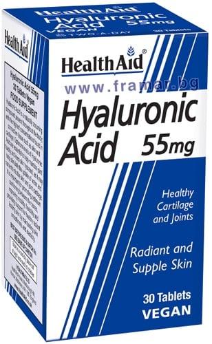 ХИАЛУРОНОВА КИСЕЛИНА таблетки 55 мг * 30 ХЕЛТ ЕЙД