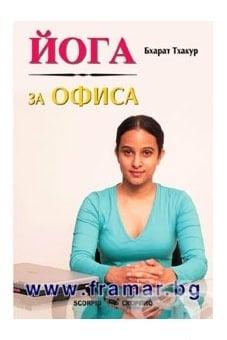 ЙОГА ЗА ОФИСА - БХАРАТ ТХАКУР - СКОРПИО
