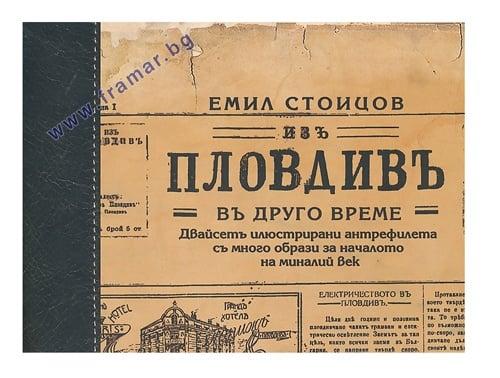 ИЗ ПЛОВДИВЬ - ЕМИЛ СТОИЦОВ - ЖАНЕТ 45