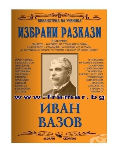 ИЗБРАНИ РАЗКАЗИ - ИВАН ВАЗОВ - СКОРПИО